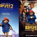 '패딩턴2' 설 연휴 극장가 대전도 두렵지 않은 이유