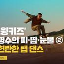 '스윙키즈' 도경수의 피·땀·눈물 ② 현란한 탭 댄스