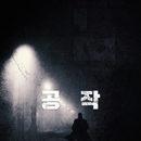 판타지 ·SF ·사극까지, 2018 한국 블록버스터 기대작 10