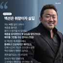 '성난황소' 마동석, 액션과 건강의 상관 관계