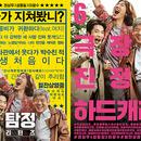 '탐정: 리턴즈' 200만 돌파 '조선명탐정' 기록 넘본다