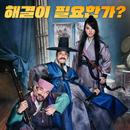 '조선명탐정: 흡혈괴마의 비밀' 예매 1위, 가족 관객 강세