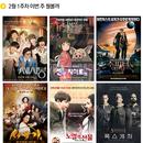 이번 주 뭘볼까 | 2월 1주차 관객들이 기대하는 영화 1위 <쎄시봉>