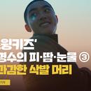 '스윙키즈' 도경수의 피·땀·눈물 ③|과감한 삭발 머리