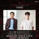 사이비 교주 박정민, 퇴마사 김남길? 영화계 장악할 오컬트 바람