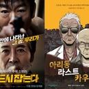 12월 웹툰 원작 영화 3 분석 ① l <반드시 잡는다> 팽팽한 스릴러에 코믹 활극을 더하다