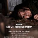 """'도어락' 공효진 """"내 집에 침입한 괴한? 조심히 나가시길"""""""