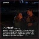 '미드나잇 선' 보자마자 리뷰 | 음악과 밤바다가 낭만적인 하이틴 로맨스