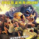다양성 박스오피스 | 가족 애니메이션 '정글번치: 최강 악당의 등장' 1위