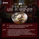 영화 레시피 | '공작' 긴장감 흐르는 식탁 위 평양냉면