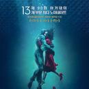 90회 아카데미 시상식 l 작품상 '셰이프 오브 워터: 사랑의 모양' 4관왕